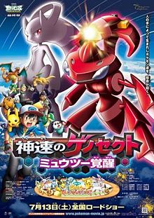 Pokemon 16 Genesect And The Legend Awakened Watch Here For Free And Without Registration