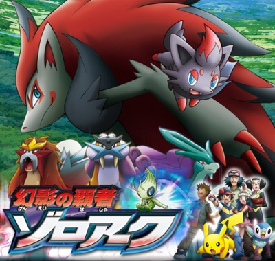 Pokemon Movie 13 Gen Ei No Hasha Zoroark Sub Eng Watch Here For Free And Without Registration